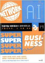 인공지능 네트워크와 슈퍼 비즈니스 : 사물인터넷, 그 다음 세상