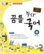 꿈틀 중학 국어 4 (2학년 2학기) (2018년용)