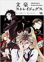 文豪ストレイドッグス (10) (カドカワコミックス·エ-ス) (コミック)