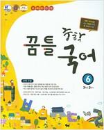 꿈틀 중학 국어 6 (3학년 2학기) (2018년용)