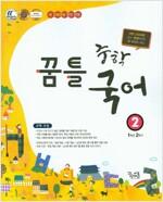 꿈틀 중학 국어 2 (1학년 2학기) (2017년용)