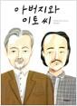 [중고] 아버지와 이토 씨