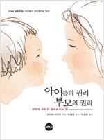 [중고] 아이들의 권리 부모의 권리