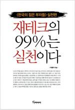 [중고] 재테크의 99%는 실천이다