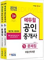 2016 에듀윌 공인중개사 1차 문제집 세트 - 전2권