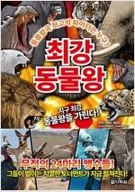 최강 동물왕 : 지구 최강 동물왕을 가린다!