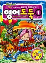 [중고] 코믹 메이플 스토리 영어도둑 1