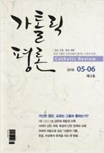 가톨릭 평론 제3호