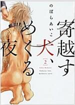 寄越す犬、めくる夜(2): onBLUEコミックス (コミック)