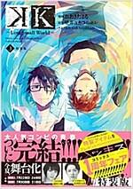 K-Lost Small World-(3)特裝版 (プレミアムKC Kiss) (コミック)