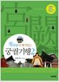 [중고] 쏭내관의 재미있는 궁궐 기행 2