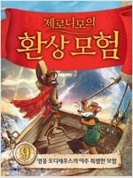 [중고] 제로니모의 환상모험 9 (양장)