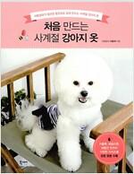 [중고] 처음 만드는 사계절 강아지 옷
