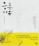 [중고] 음주 사유