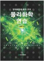 [중고] 물리화학 연습 : 양자화학과 분자 구조