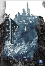 [세트] 라이니시스전기 (전10권/완결)