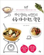 라인 살리는 저칼로리 4주 다이어트 식단