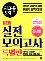 시나공 TOEIC New 실전 모의고사 특별판 (신(新)토익 반영 4회분 문제집 + 자세한 해설집 + 신(新)경향 동영상 강의)