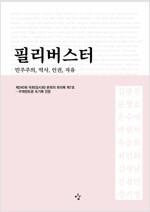 [세트] 필리버스터: 민주주의, 역사, 인권, 자유 (전3권)