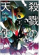 殺戮の天使 (2) (MFコミックス ジ-ンシリ-ズ) (コミック)
