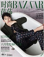 Harper's Bazaar (월간 중국판): 2016년 06월호 - Cover B (송중기)