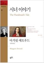 시녀 이야기 - 환상문학전집 04