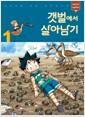 [중고] 갯벌에서 살아남기 1