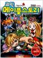 [중고] 코믹 메이플 스토리 오프라인 RPG 43