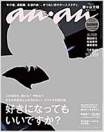 anan (アンアン) 2016/05/25號 (雜誌, 週刊)