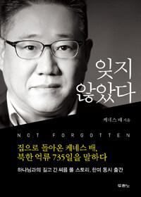 잊지 않았다  : 집으로 돌아온 케네스 배, 북한 억류 735일을 말하다
