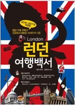 런던 여행백서 (2016~2017년 개정판)