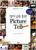 영어 낭독 훈련 Picture Tell (교재 + 코치매뉴얼 + MP3 CD 1장)