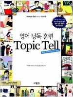 영어 낭독 훈련 Topic Tell