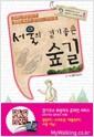 [중고] 서울의 걷기좋은 숲길