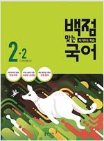 동아 백점맞는 국어 2-2 (2016년)