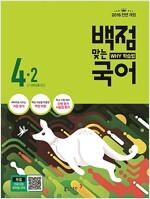 동아 백점맞는 국어 4-2 (2016년)