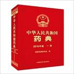中華人民共和國药典(2015年版)(一部) (精裝, 第1版)