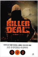 [중고] 킬러딜