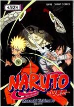 [중고] 나루토 Naruto 52