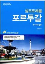 포르투갈 셀프 트래블