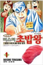 [중고] 미스터 초밥왕 전국대회편 1