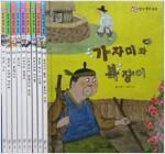[중고] 눈으로 보는 한국 명작동화
