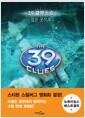 [중고] 39 클루스 제6권