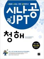 [중고] 시나공 JPT 청해 (본책 + MP3 CD 1장 + 소책자)