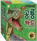 공룡 카드
