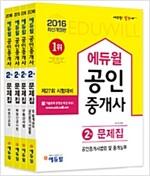 2016 에듀윌 공인중개사 2차 문제집 세트 - 전4권