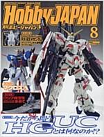 Hobby JAPAN (ホビ-ジャパン) 2016年 08月號 (雜誌)