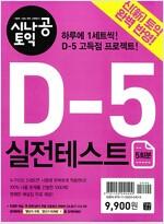 시나공 TOEIC D-5 실전 테스트 (5회분)