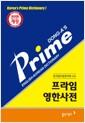 [중고] 프라임 영한사전 (제6판, 비닐)