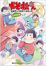 おそ松さん 公式アンソロジ-コミック こぼれ話集 (シルフコミックス) (コミック)